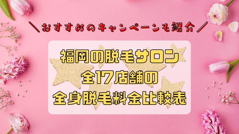 福岡の脱毛サロン全17店舗比較(全身)