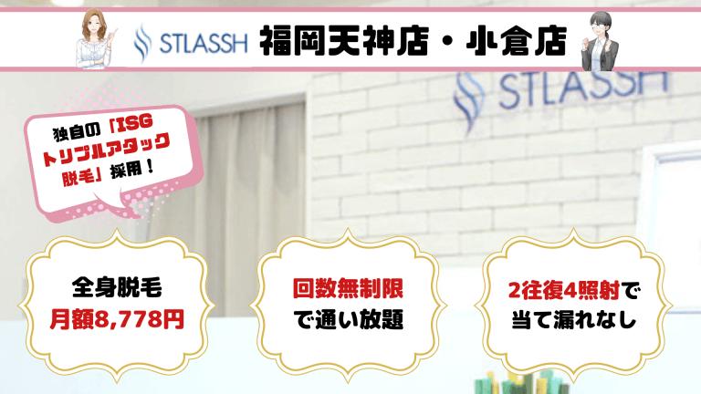 福岡全身STLASSH税込
