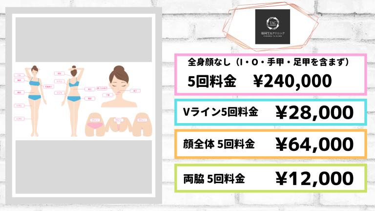 福岡TAクリニックの脱毛料金