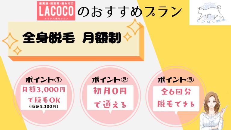 LACOCOおすすめプラン