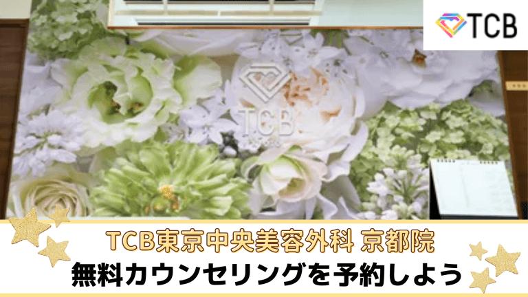 TCB東京中央美容外科京都院まとめ