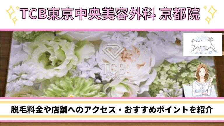 TCB東京中央美容外科 京都院