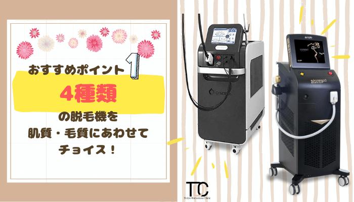 TDCおすすめポイント1