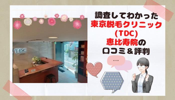 TDC恵比寿口コミ評判
