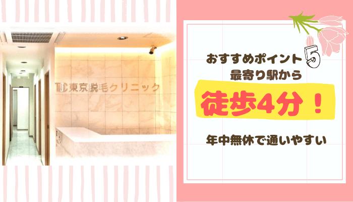 TDC新宿おすすめポイント5
