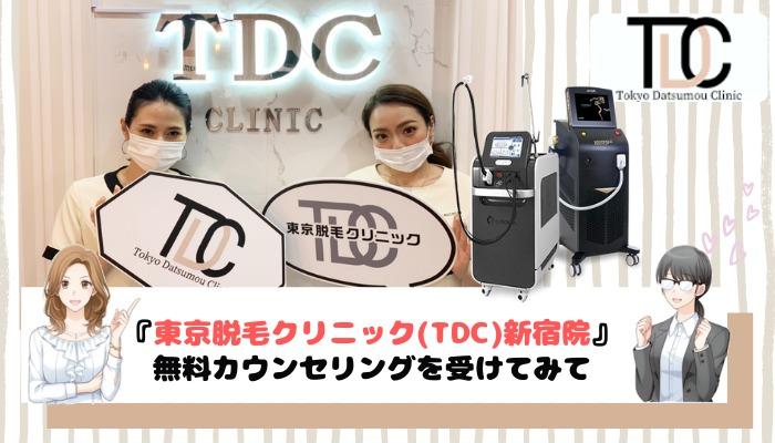 TDC新宿まとめ