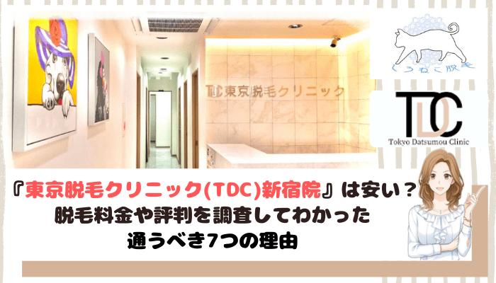 TDC新宿