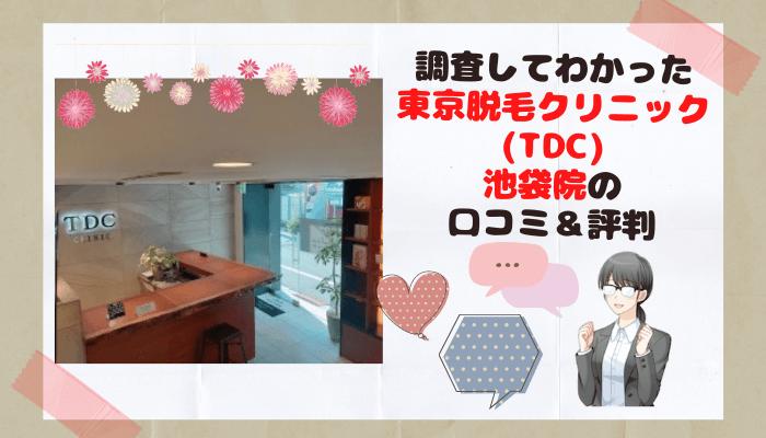 TDC池袋口コミ評判