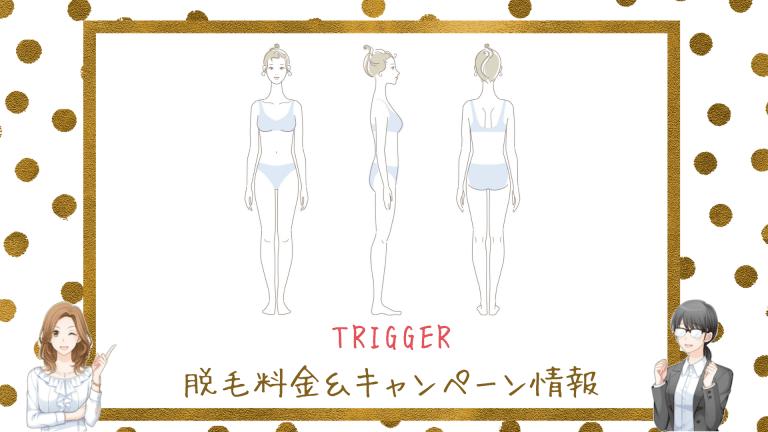 TRIGGER料金&キャンペーン