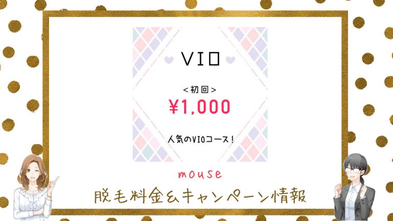 mouse料金&キャンペーン