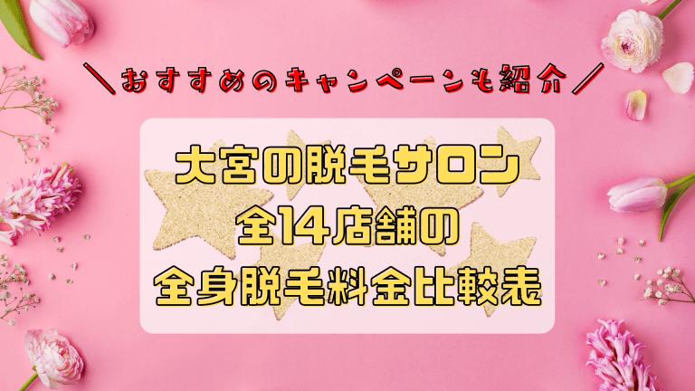 大宮の脱毛サロン全14店舗比較(全身)