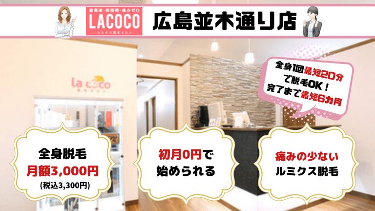 広島全身LACOCO紹介画像