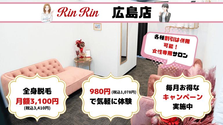 広島全身RinRin紹介画像