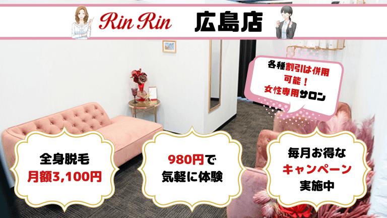広島全身RinRin