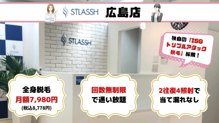 広島全身STLASSH紹介画像