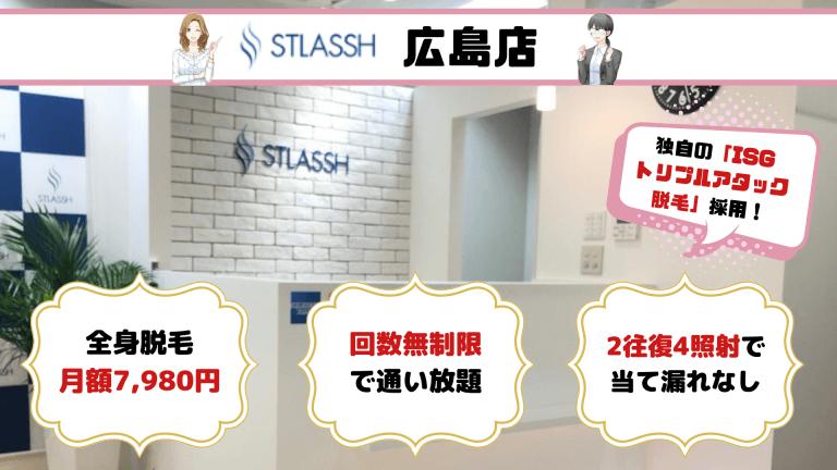広島全身STLASSH