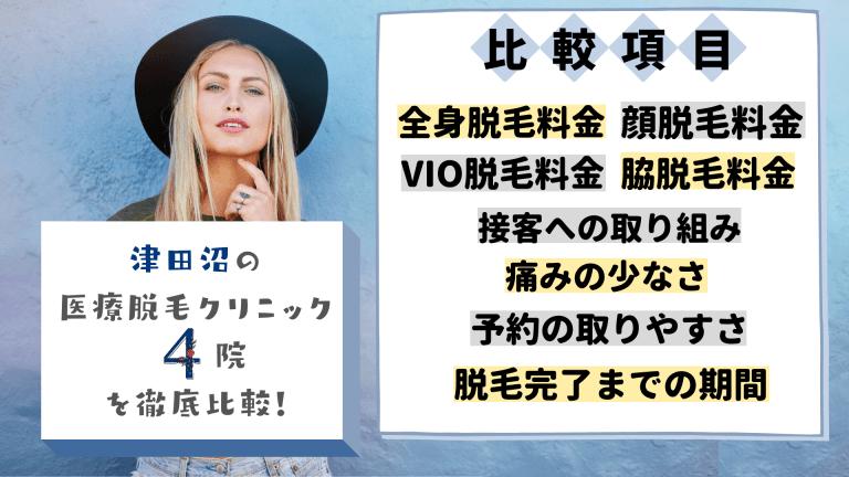 津田沼の医療脱毛クリニック4院を徹底比較!