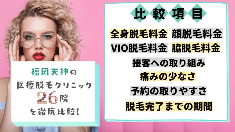 福岡天神の医療脱毛クリニック26院を徹底比較!