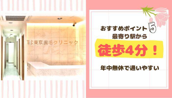 TDC名古屋おすすめポイント5