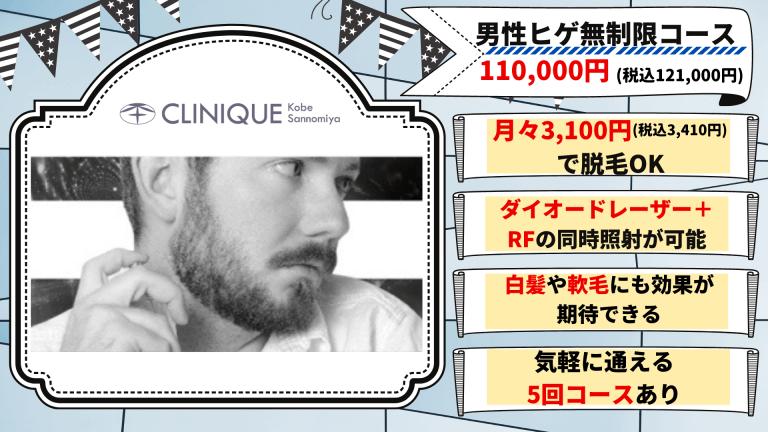 クリニーク神戸三宮髭紹介画像