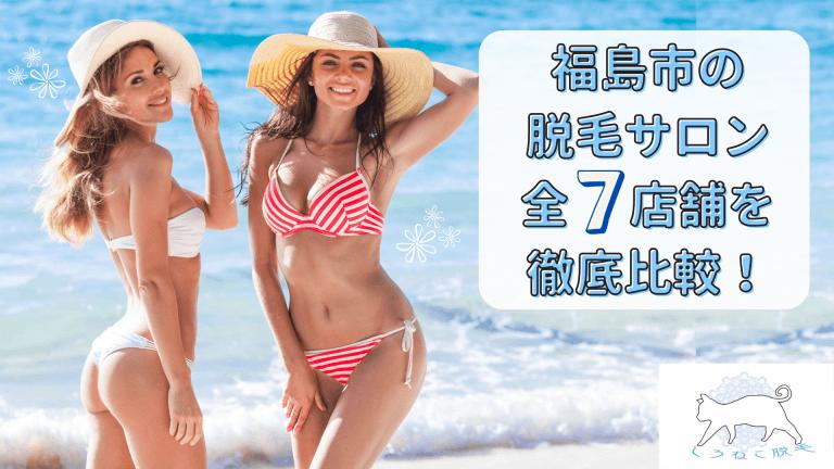 福島市の脱毛サロン全7店舗を徹底比較!